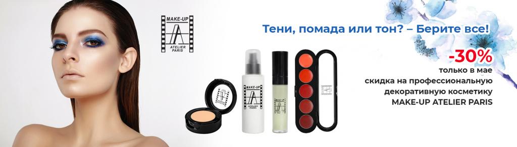 -30% на косметику Make-up Atelier Paris